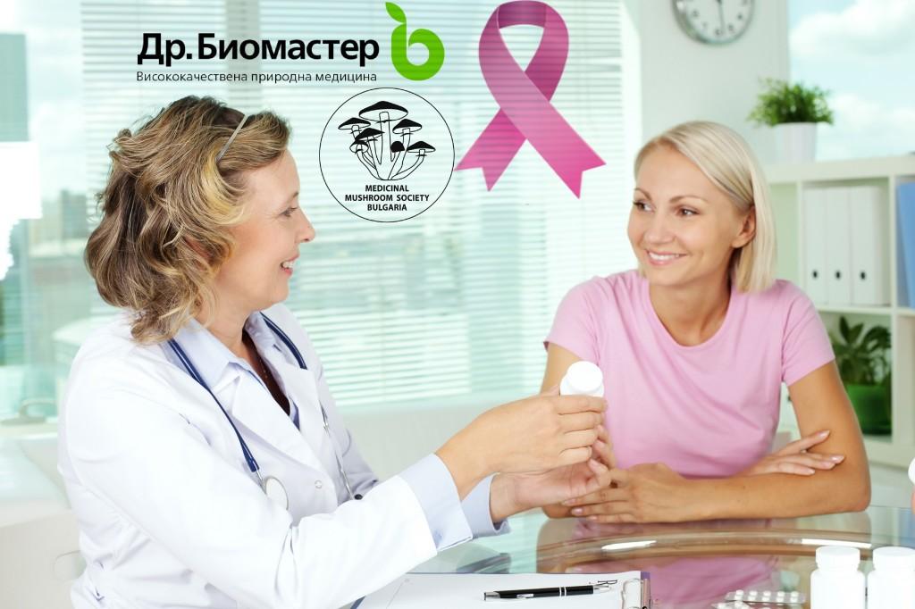 Ден на отворените врати по случай Европейска седмица за превенция на рака на маточната шийка