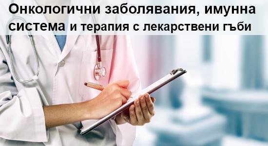 Онкологични заболявания, имунна система и терапия с лекарствени гъби