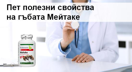 5 полезни свойства на гъбата Мейтаке (Grifola frondosa)