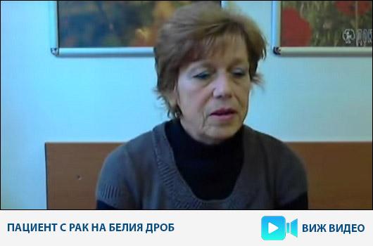 Пациент с рак на белия дроб (случай 2)