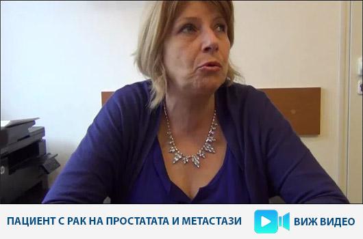 Пациент с рак на простатата и метастази