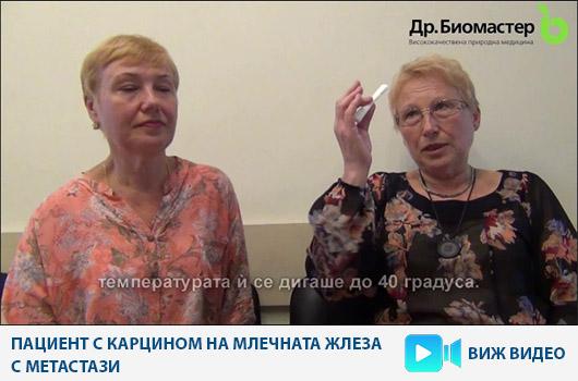 Пациент с карцином на млечната жлеза с метастази