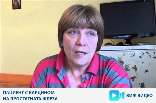 Пациент с карцином на простатната жлеза