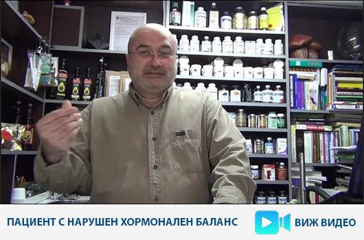 Пациент с нарушен хормонален баланс