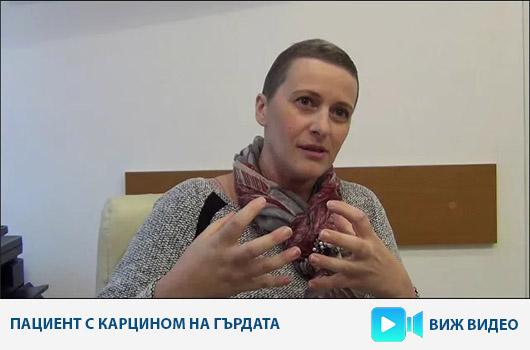 Пациент с карцином на гърдата