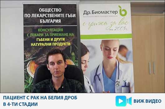 Пациент с рак на белия дроб 4-ти стадии