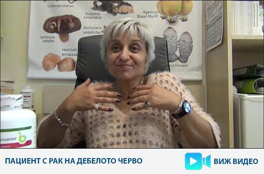 Пациент с рак на дебелото черво