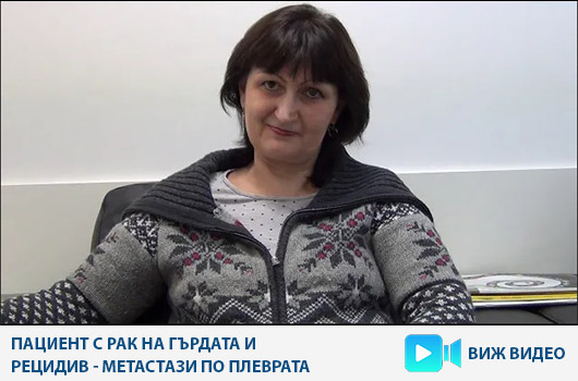 Пациент с рак на гърдата и рецидив - метастази по плеврата