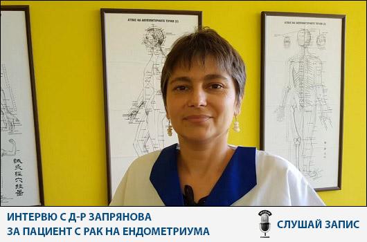 Пациент с рак на ендометриума