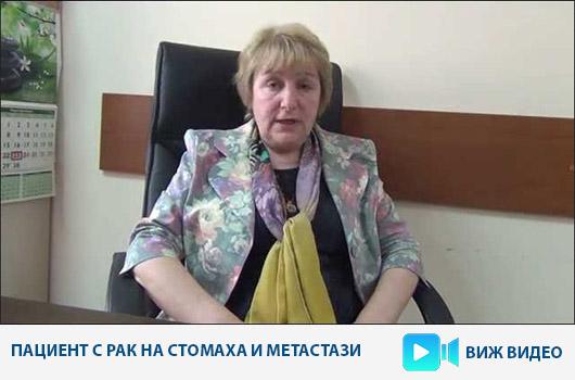 Пациент с рак на стомаха и метастази