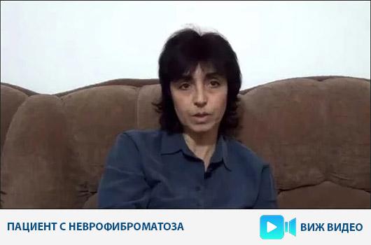 Пациент с неврофиброматоза