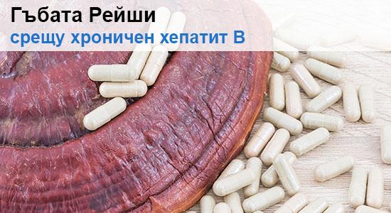 Екстракт от Рейши при пациенти с хроничен хепатит B